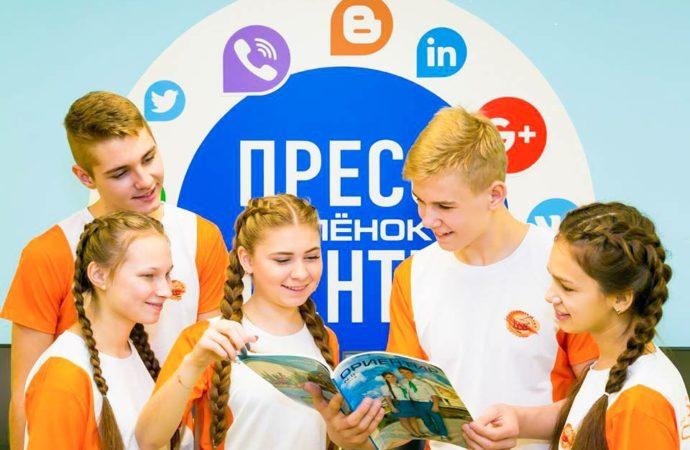 «Орлёнок» — центр молодёжной журналистики