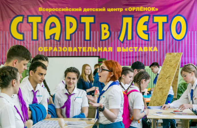 Большой педагогический форум откроет лето в «Орлёнке»