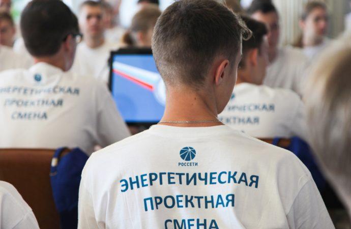 В «Орлёнке» слёт юных энергетиков России