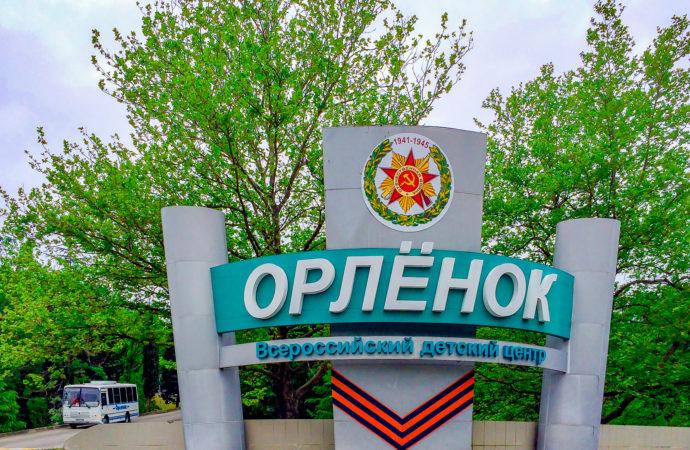 В День Победы в «Орлёнке» спустят венок Славы на воды Чёрного моря