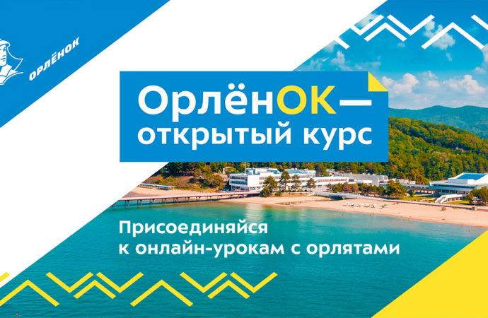 «Орлёнок» проводит открытые уроки для детей всей России