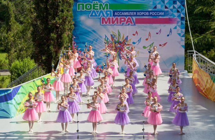 Ассамблея хоров и оркестров открывается в «Орлёнке»