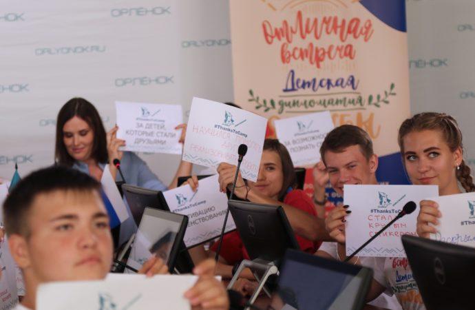 Дети России ведут диалог и учатся разрешать конфликты