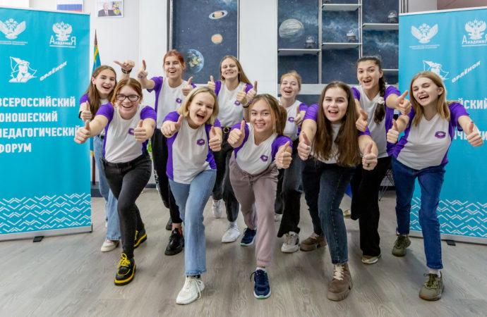 Первый Всероссийский юношеский педагогический форум пройдёт в «Орлёнке»